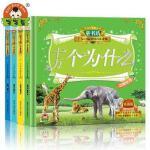 童书坊:十万个为什么系列套装(共4册)(植物乐园、生活空间、动物世界、宇宙探索)