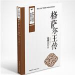 格萨尔王传:藏族英雄史诗