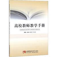 高校教师教学手册 西南师范大学出版社