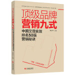 《顶级品牌营销九式:中国艾菲实效排名50强营销秘诀》