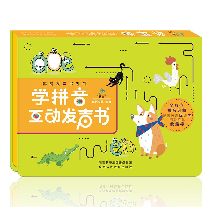 学拼音互动发声书