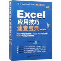 EXCEL应用技巧速查宝典 中国水利水电出版社
