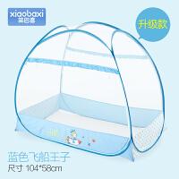 婴儿床蚊帐蒙古包防蚊罩婴儿蚊帐罩新生儿童蚊帐免安装通用
