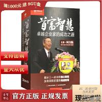 正版包发票 首富智慧 卓越企业家的成功之道 何真临(3DVD+书+U盘) 正规北京增值税机打发票 满500送16G U