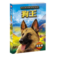 沈石溪动物小说鉴赏:狗王(儿童中篇小说) 9787530142561