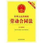 中�A人民共和����雍贤�法(2013版附配套�定)
