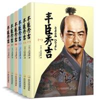 日本第一大名丰臣秀吉:新书太阁记经典珍藏版(6册全译本)