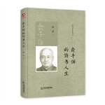 中国书籍史传馆 - 俞平伯的诗书人生(精装)