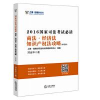 上律指南针教育 2016年国家司法考试必读:商法 经济法 知识产权法攻略(第五版)