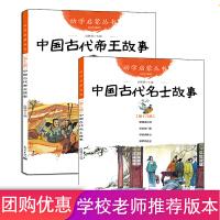 中国古代帝王故事 +中国古代名士故事 新世界出版社