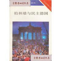 【旧书二手书9成新】柏林墙与民主德国