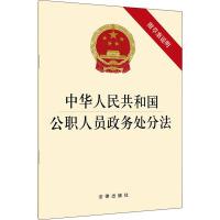 中华人民共和国公职人员政务处分法 中国法律图书有限公司
