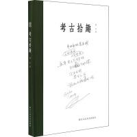 考古拾趣 浙江人民美术出版社