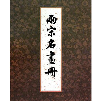 两宋名画册(2.1)(特精)