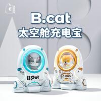 (支持礼品卡)黄油猫太空舱充电宝创意卡通可爱猫咪超薄小巧便携苹果用移动电源生日礼物