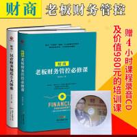 2册 财商 老板财务管控+财商2 民企财务规范5大体系 张金宝老板应该有的第三种能力企业财务管理企业管理金钱思维教育理