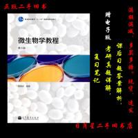 【旧书二手书8成新】微生物学教程(第3版) 周德庆著 9787040314045 高等教育出版社【正版】