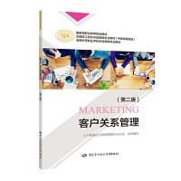 客户关系管理(第2版)/王翎 中国劳动社会保障出版社