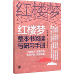 红楼梦整本书阅读与研习手册 中华书局