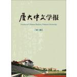 《厦大中文学报》(第3辑)