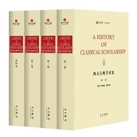 西方古典学术史