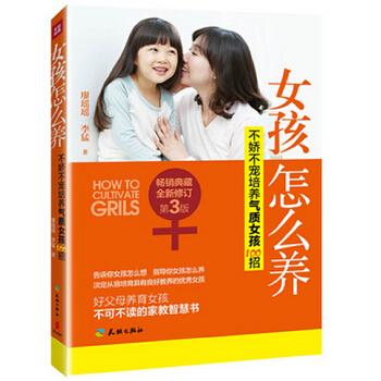 女孩怎么养:不娇不宠培养气质女孩100招(畅销典藏,全新修订第3版) 告诉你女孩怎么想,指导你女孩怎么养,淡定从容培育具有良好教养的优秀女孩。好父母养育女孩不可不读的家教智慧书。