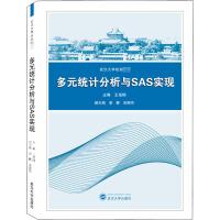 多元统计分析与SAS实现 武汉大学出版社