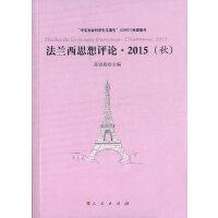 法兰西思想评论・2015(秋)