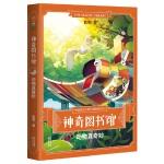 """神奇图书馆:动物真奇妙(""""凯叔讲故事""""原创科普故事新书,6位科学专家鼎力加盟,学有趣的植物知识和探险故事,中国版的""""神奇校车"""")"""