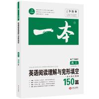 2020年版 一本 英语阅读理解与完形填空150篇 高二 第11次修订 全国著名英语命题研究专家,英语教学研究优秀教师