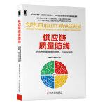 供应链质量防线:供应商质量管理的策略 方法与实践