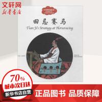 中国智谋故事田忌赛马 新世界出版社