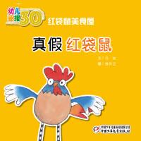 幼儿画报30年精华典藏�q真假红袋鼠(多媒体电子书)(仅适用PC阅读)