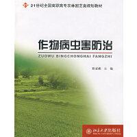作物病虫害防治