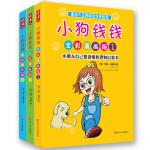 小狗钱钱全彩漫画版(全3册)