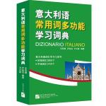 意大利语常用词多功能学习词典
