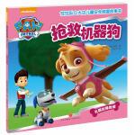 抢救机器狗(汪汪队立大功-中国儿童必备安全救援故事书!)