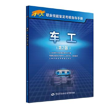 车工(四级)第2版——1+X职业技能鉴定考核指导手册