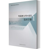 粤港澳大湾区建设技术手册 1 中国建筑工业出版社