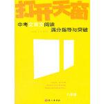 """12版""""打开天窗-初中文言文阅读满分指导与突破九年级"""