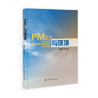 PM2.5与环境(精装)
