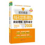初中英语阅读思维训练:阅读理解+完形填空200篇(附解题点拨)