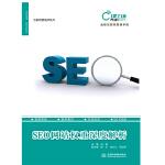 SEO网站权重深度解析(互联网营销师系列)