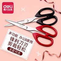 得力便携式不锈钢剪刀家用缝纫办公剪纸中小号儿童剪刀安全