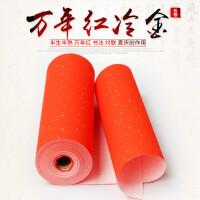 宣纸 加厚精品万年红大红色洒金长卷宣纸 春联对联纸 半生熟100米 长卷宣纸 70厘米×100米
