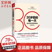 30岁前的每一天 超实用梦想管理指南 中国友谊出版社