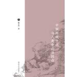 中国传统文化与人类命运共同体
