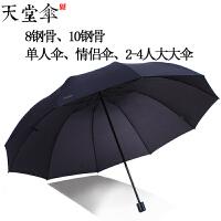天堂三折雨伞 一甩干拒水碰击布商务伞8-10钢骨单人伞双人伞情侣伞1米-1米3伞下直径可选