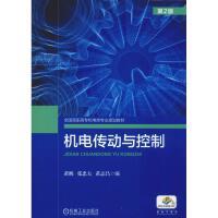 机电传动与控制 第2版 机械工业出版社