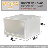 大号45正方深型2件塑料整理箱衣柜收纳盒抽屉式收纳箱抖音 单层:45cm*45cm*30cm (两件装)